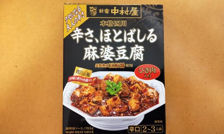 辛さ、ほとばしる麻婆豆腐パッケージ