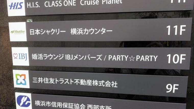 PARTYPARTY横浜ラウンジ