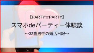 スマホdeパーティーのトップ画像