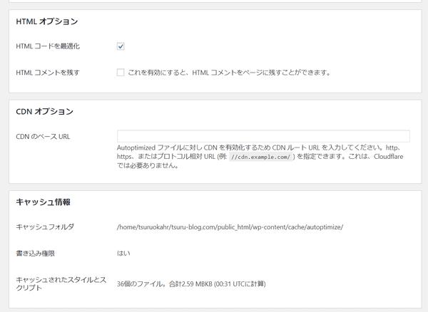Autoptimize(html)