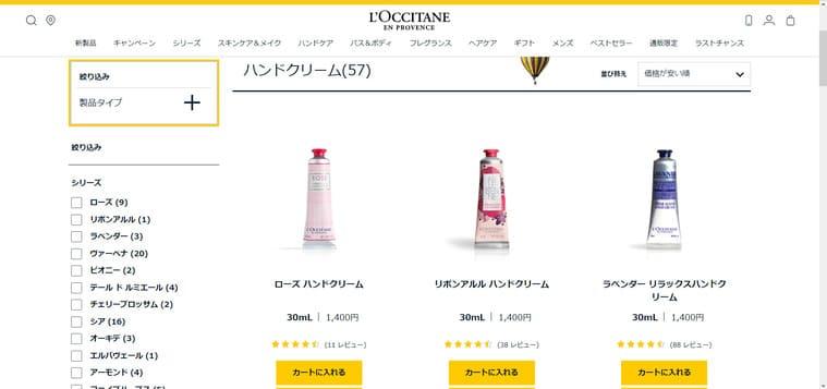 ロクシタン公式サイト画像
