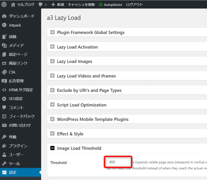 a3 Lazy Loadの設定画面