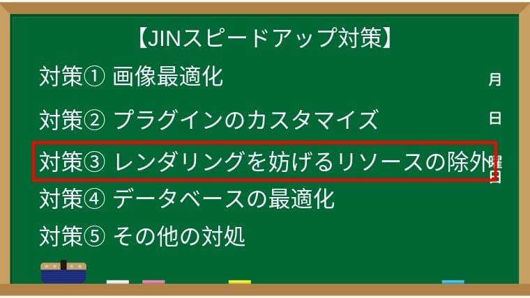 jin-speed-3