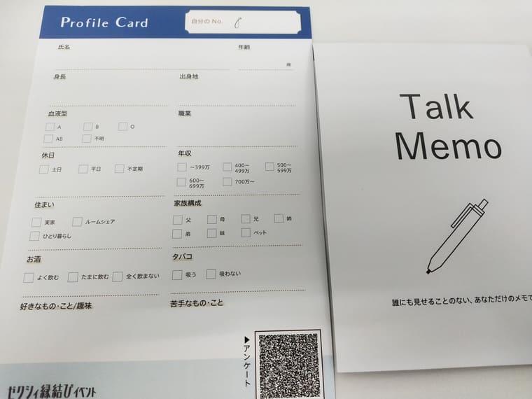 プロフィールカードとメモカード