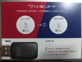 印象カード(女→男)