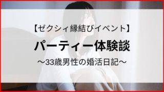 ゼクシィ縁結び記事のアイキャッチ