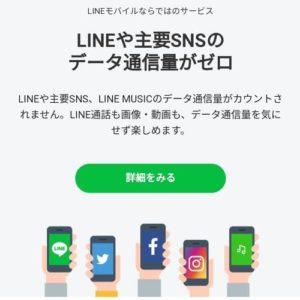 LINEモバイル(データ通信量ゼロ)