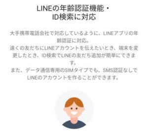 LINEモバイル(ID検索)