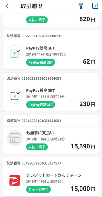 PayPay取引履歴