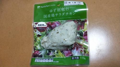 ファミマサラダチキン(ゆず胡椒)