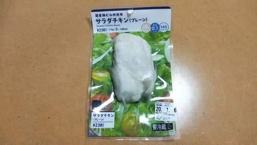 ローソンサラダチキン(プレーン)