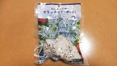 ローソンサラダチキン(梅しそ)