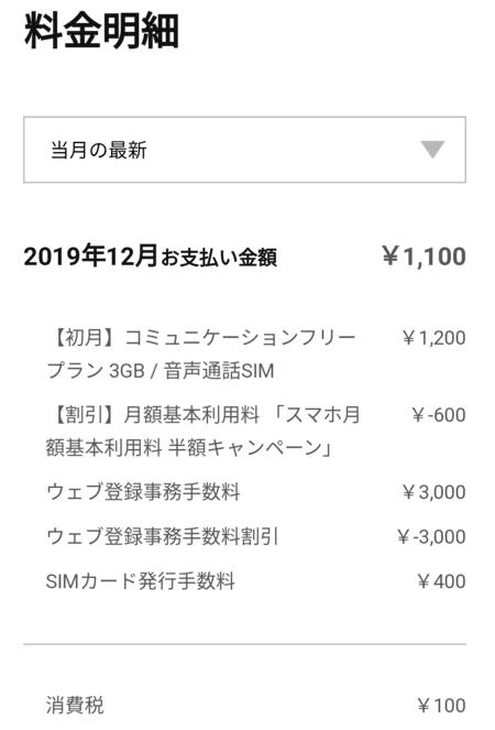 LINEモバイル契約月の料金明細