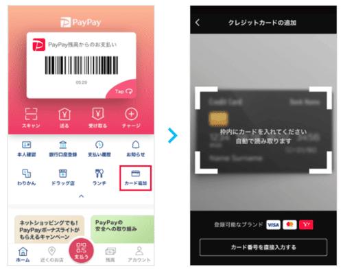 PayPayクレジットカード登録