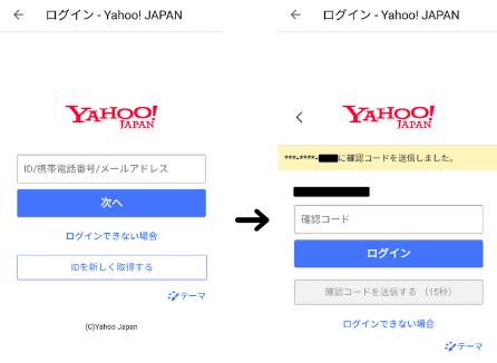 Yahoo!の認証画面