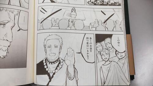 バビロン大富豪の教え(アルカド)