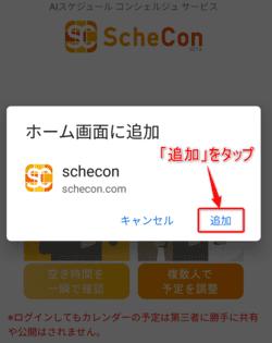 スケコンのアプリ化