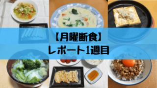 月曜断食レポートのタイトル画像(1週目)