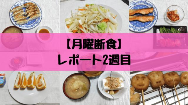 月曜断食レポートのタイトル画像(2週目)