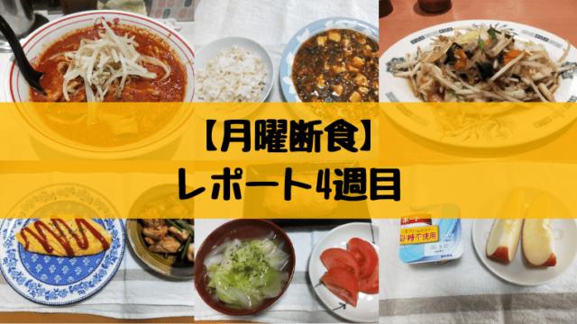 月曜断食レポートのタイトル画像(4週目)