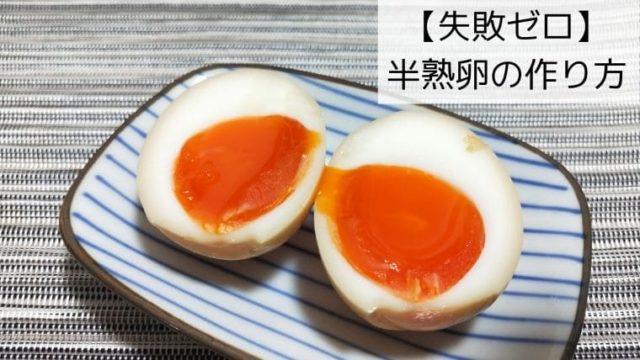 半熟卵の作り方(完成品)