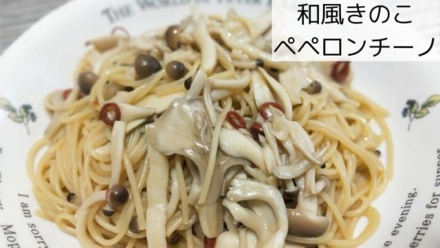 和風きのこペペロンチーノ(タイトル画像)