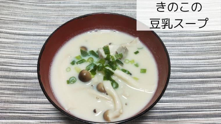 きのこの豆乳スープ(タイトル画像)