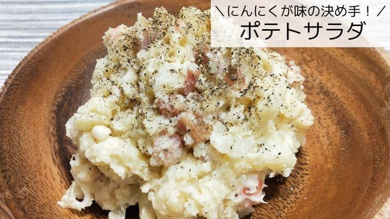 ポテトサラダ(タイトル画像)