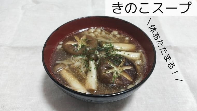 きのこスープ(タイトル画像)
