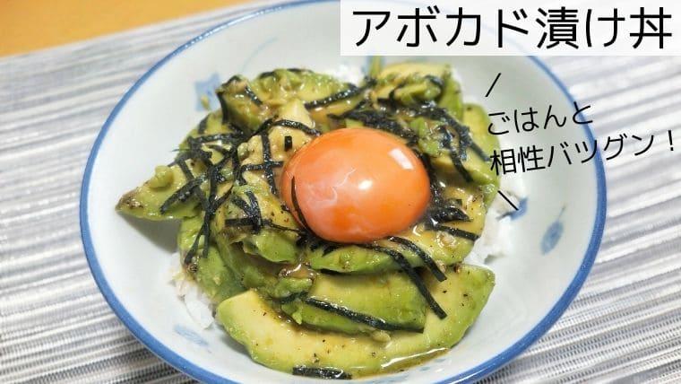 アボカド漬け丼(タイトル画像)