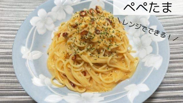 ぺぺたま(アイキャッチ画像)