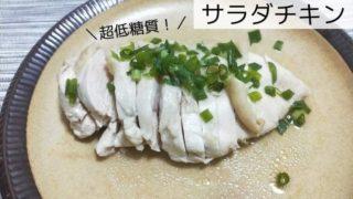 サラダチキン(アイキャッチ画像)