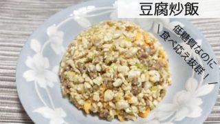 豆腐炒飯(タイトル画像)