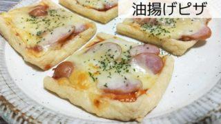 油揚げピザ(タイトル画像)